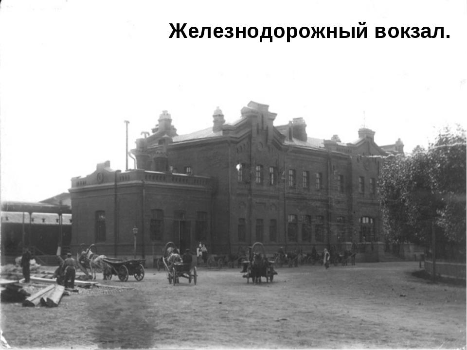 Железнодорожный вокзал.