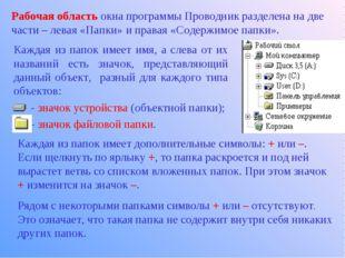 Рабочая область окна программы Проводник разделена на две части – левая «Папк