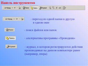 Панель инструментов - переход из одной папки в другую в одном окне - поиск фа