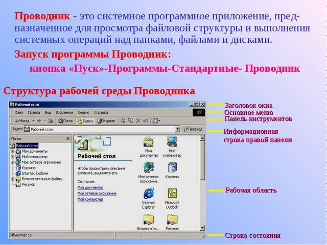 Проводник - это системное программное приложение, пред-назначенное для просмо...