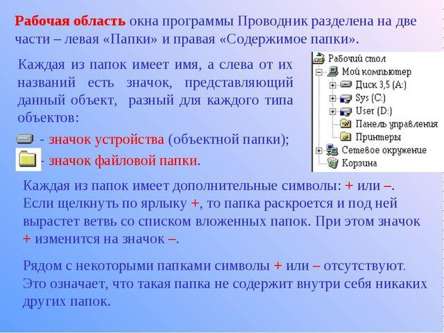 Рабочая область окна программы Проводник разделена на две части – левая «Папк...