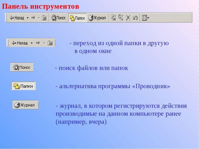Панель инструментов - переход из одной папки в другую в одном окне - поиск фа...