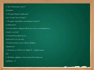 1. Что обозначает глагол? (действие) 2. На какие вопросы отвечает? (что делат