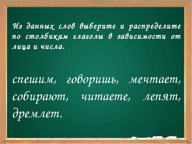 Из данных слов выберите и распределите по столбикам глаголы в зависимости от...