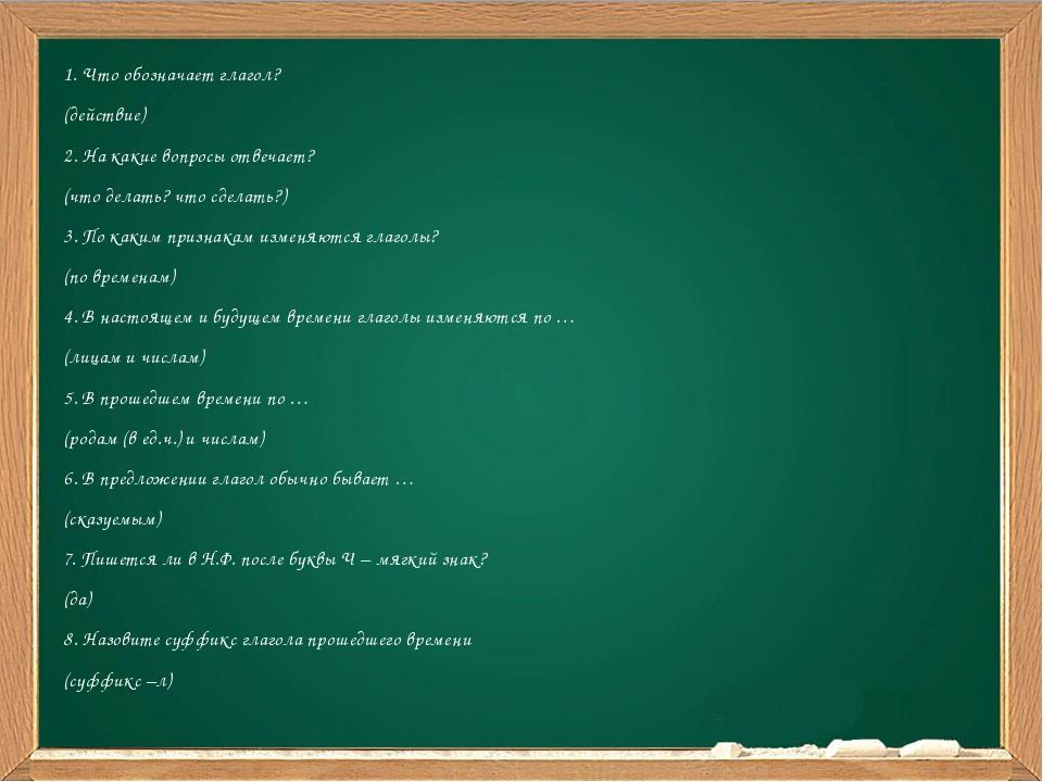 1. Что обозначает глагол? (действие) 2. На какие вопросы отвечает? (что делат...