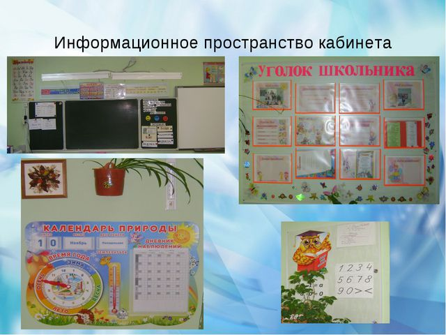 Информационное пространство кабинета