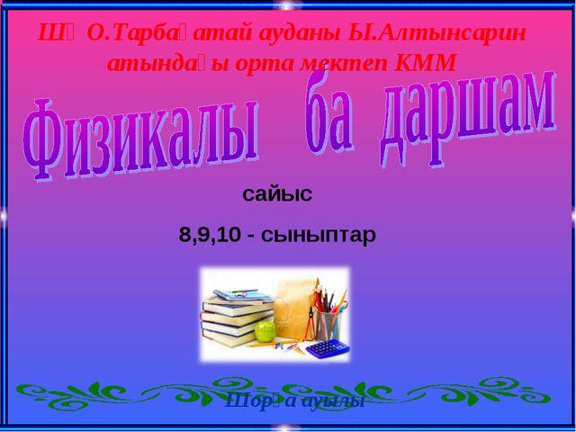 сайыс 8,9,10 - сыныптар