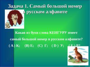 Задача 1. Самый большой номер в русском алфавите Какая из букв слова КЕНГУРУ