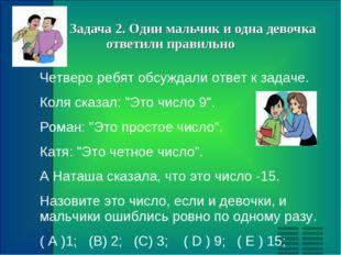 Задача 2. Один мальчик и одна девочка ответили правильно Четверо ребят обсуж