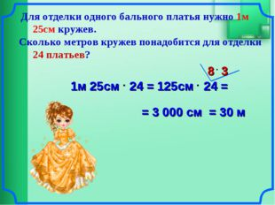 Для отделки одного бального платья нужно 1м 25см кружев. Сколько метров круж