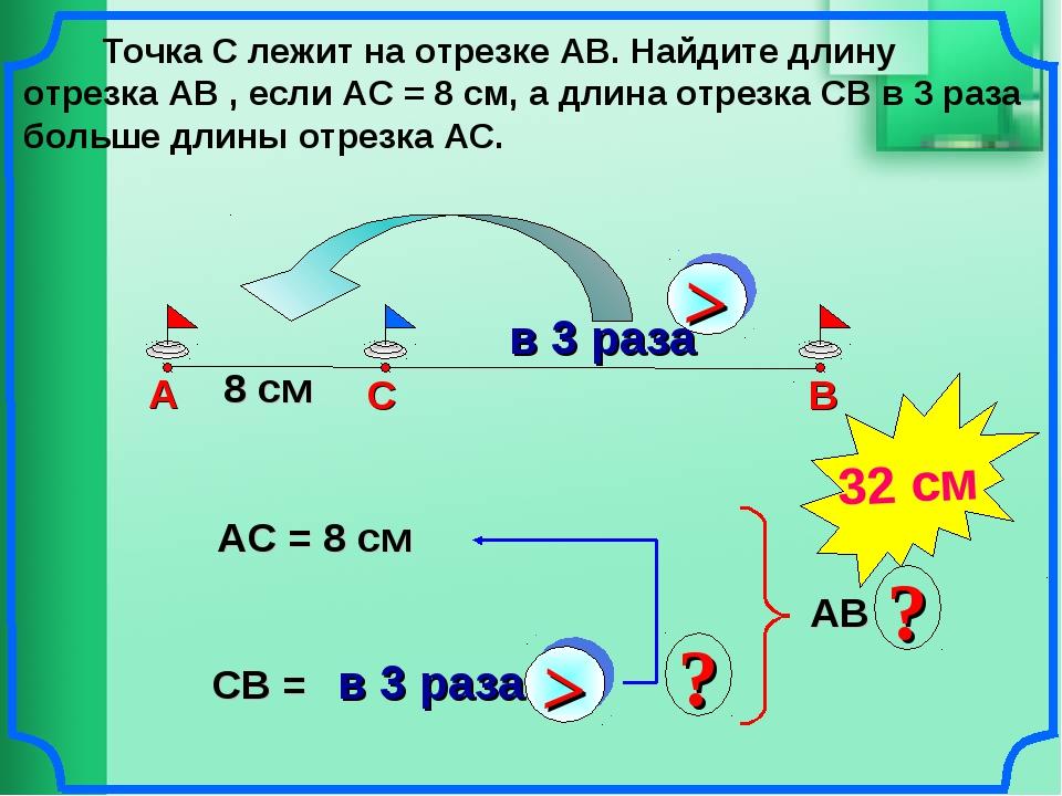 Точка С лежит на отрезке АВ. Найдите длину отрезка АВ , если АС = 8 см, а дл...
