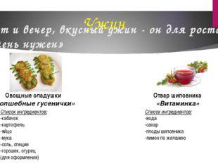 Ужин «Вот и вечер, вкусный ужин - он для роста очень нужен» Овощные оладушки