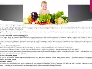 6 правило детского питания – белковая пища Белковую пищу следует давать реб