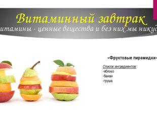 Витаминный завтрак «Витамины - ценные вещества и без них мы никуда» «Фруктовы