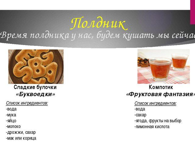 Полдник «Время полдника у нас, будем кушать мы сейчас» Сладкие булочки «Букво...