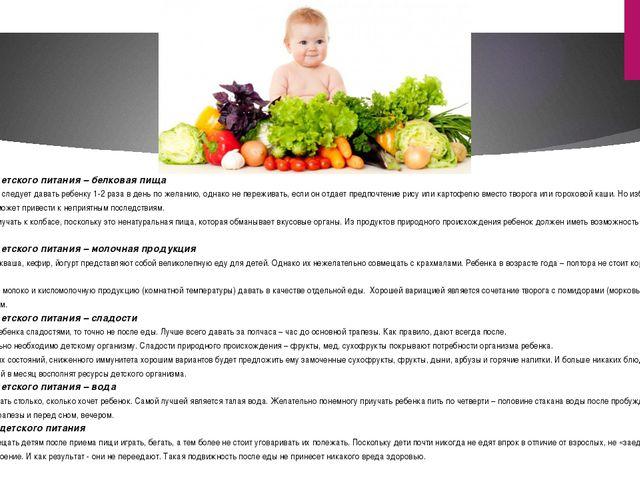 6 правило детского питания – белковая пища Белковую пищу следует давать реб...