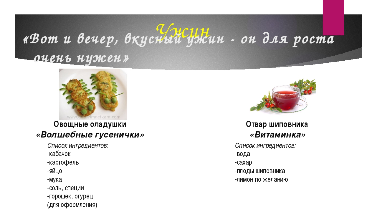 Ужин «Вот и вечер, вкусный ужин - он для роста очень нужен» Овощные оладушки...