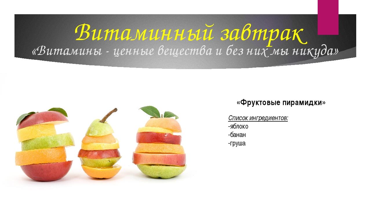 Витаминный завтрак «Витамины - ценные вещества и без них мы никуда» «Фруктовы...