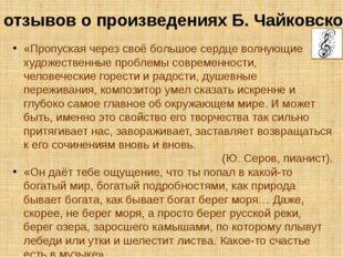 Из отзывов о произведениях Б. Чайковского. «Пропуская через своё большое серд