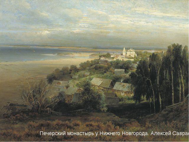 Печерский монастырь у Нижнего Новгорода. Алексей Саврасов.