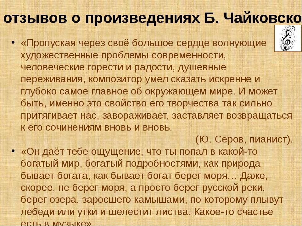 Из отзывов о произведениях Б. Чайковского. «Пропуская через своё большое серд...