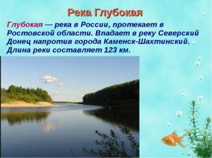 Река Глубокая Глубокая — река в России, протекает в Ростовской области. Впада