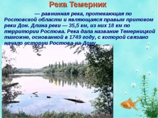Река Темерник Темерни́к — равнинная река, протекающая по Ростовской области и