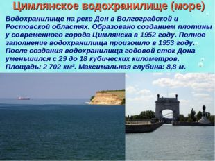 Цимлянское водохранилище (море) Водохранилище на реке Дон в Волгоградской и Р