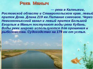 Река Маныч Ма́ныч (За́падный Ма́ныч) — река в Калмыкии, Ростовской области и