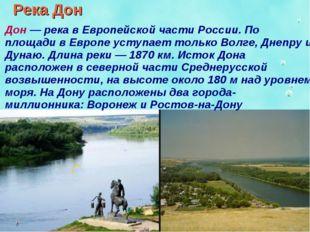 Река Дон Дон — река в Европейской части России. По площади в Европе уступает