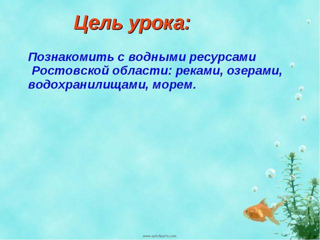Цель урока: Познакомить с водными ресурсами Ростовской области: реками, озер...