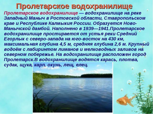 Пролетарское водохранилище Пролетарское водохранилище — водохранилище на реке...
