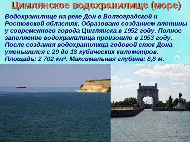 Цимлянское водохранилище (море) Водохранилище на реке Дон в Волгоградской и Р...