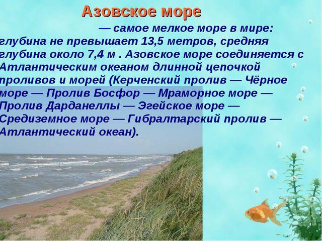 Азовское море Азо́вское мо́ре — самое мелкое море в мире: глубина не превышае...
