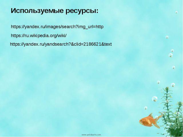 Используемые ресурсы: https://yandex.ru/images/search?img_url=http https://ru...