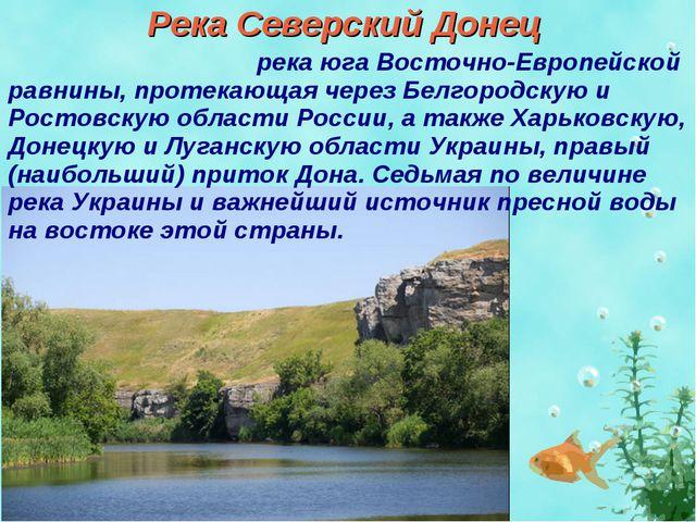 Река Северский Донец Се́верский Доне́ц река юга Восточно-Европейской равнины,...