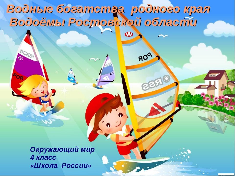 Водные богатства родного края Водоёмы Ростовской области Окружающий мир 4 кла...