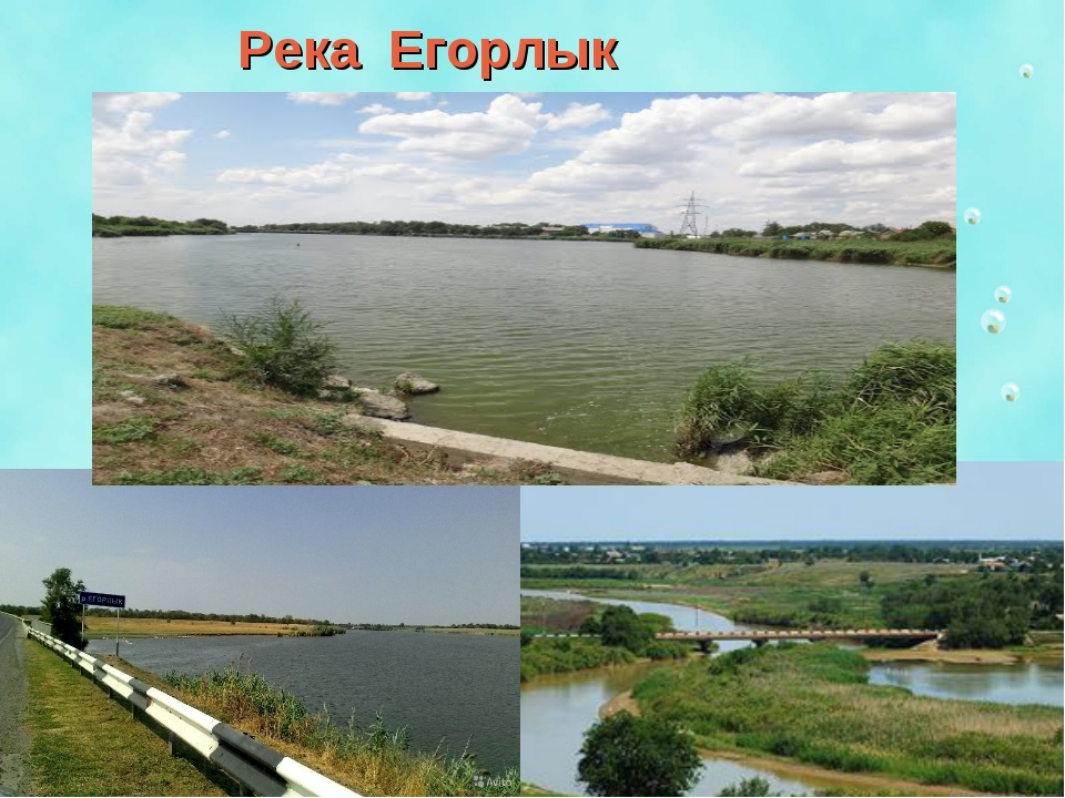 Река Егорлык