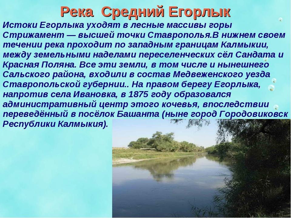 Река Средний Егорлык Истоки Егорлыка уходят в лесные массивы горы Стрижамент...