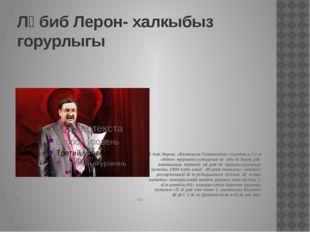 Ләбиб Лерон- халкыбыз горурлыгы  Ләбиб Лерон, «Ватаным Татарстан» газетасы һ