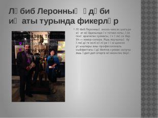 Ләбиб Леронның әдәби иҗаты турында фикерләр Ләбиб Леронның иксез-чиксез шигър