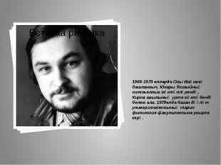 1969-1979 елларда Олы Имәннең башлангыч, Югары Яхшыйның сигезьеллык мәктәплә