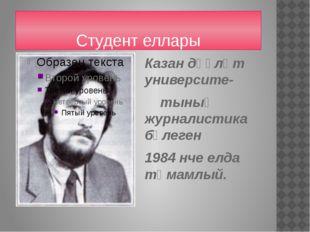 Студент еллары Казан дәүләт университе- тының журналистика бүлеген 1984 нче е