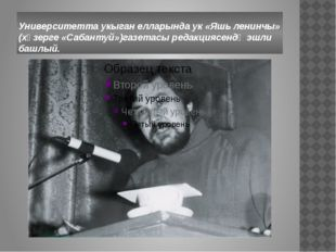 Университетта укыган елларында ук «Яшь ленинчы» (хәзерге «Сабантуй»)газетасы