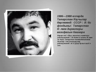 1986—1988 елларда Татарстан Язучылар берлегендә СССР Әдәби фондының Татарстан