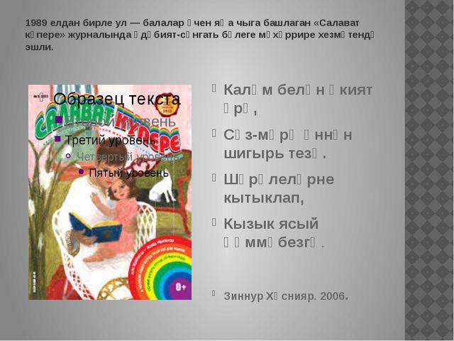 1989 елдан бирле ул — балалар өчен яңа чыга башлаган «Салават күпере» журналы...