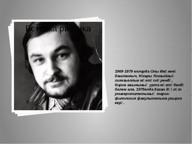 1969-1979 елларда Олы Имәннең башлангыч, Югары Яхшыйның сигезьеллык мәктәплә...