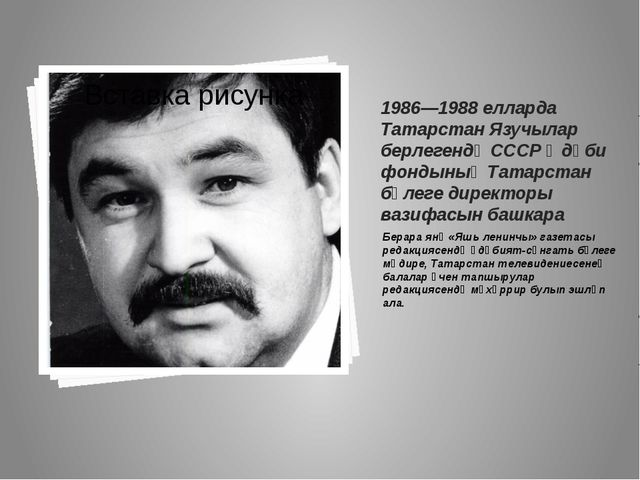 1986—1988 елларда Татарстан Язучылар берлегендә СССР Әдәби фондының Татарстан...