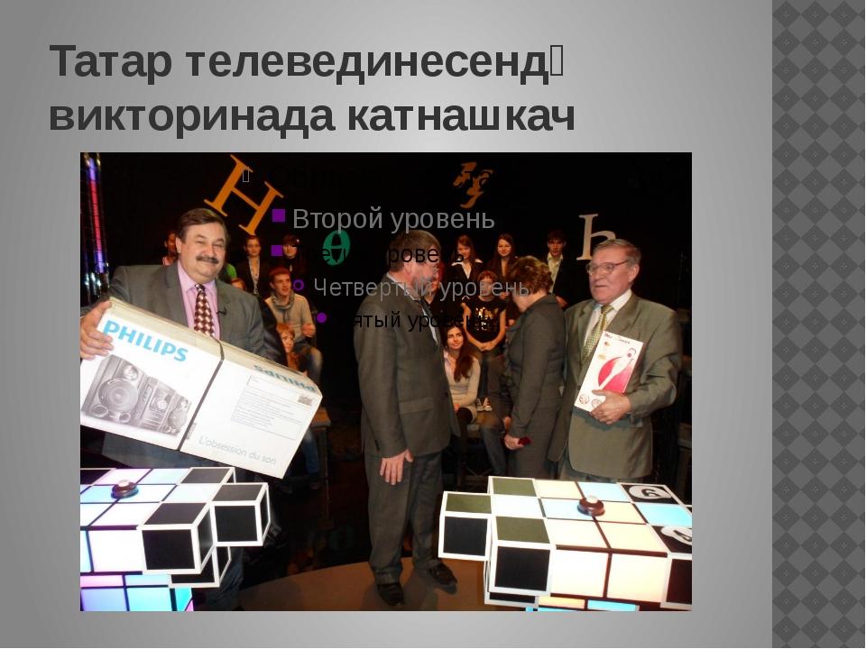 Татар телевединесендә викторинада катнашкач