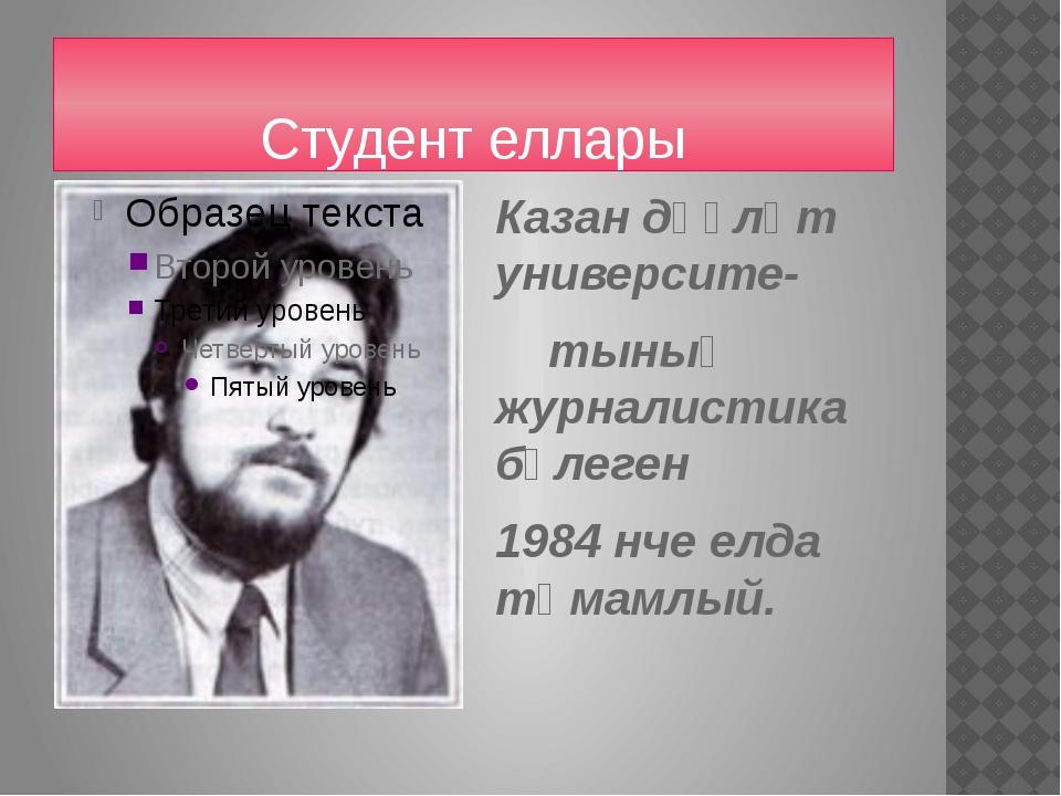Студент еллары Казан дәүләт университе- тының журналистика бүлеген 1984 нче е...